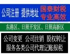 日照高新区政务代理刻章公司注册 记账报税费用较低