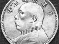古董古钱币袁大头光绪元宝开国纪念币哪里有权威鉴定