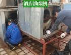 咸阳油烟净化器 单位 学校 酒店油烟机清洗,专业清洗资质
