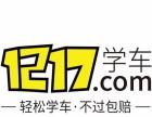 衢州考驾照上1217学车,轻松学车,不过包赔!