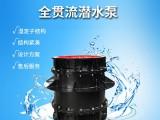 QGWZ全贯流潜水泵哪个牌子质量好
