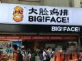 蚌埠大脸鸡排加盟费多少钱? 怎样加盟 正宗大脸鸡排加盟官网