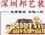 深圳专业店铺装修,办公室装修,经验丰富、诚信合作