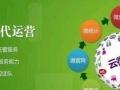 99元 微信公众号代运营 微信公众号推广 增粉秘籍