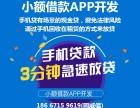 苹果ID贷系统APP开发 手机回收租赁APP系统开发