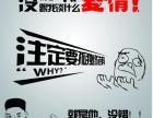 芜湖名片制作丨芜湖简章制作应刷丨各种广告制作丨