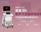 长沙长江医院怎么样率先开展3D超声无痛输卵管造影术
