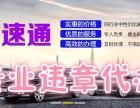 云浮汽车异地审车丨委托书代办丨违章代办%