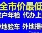 许昌市免检车辆敲章,开异地委托,入户过户,提档外迁