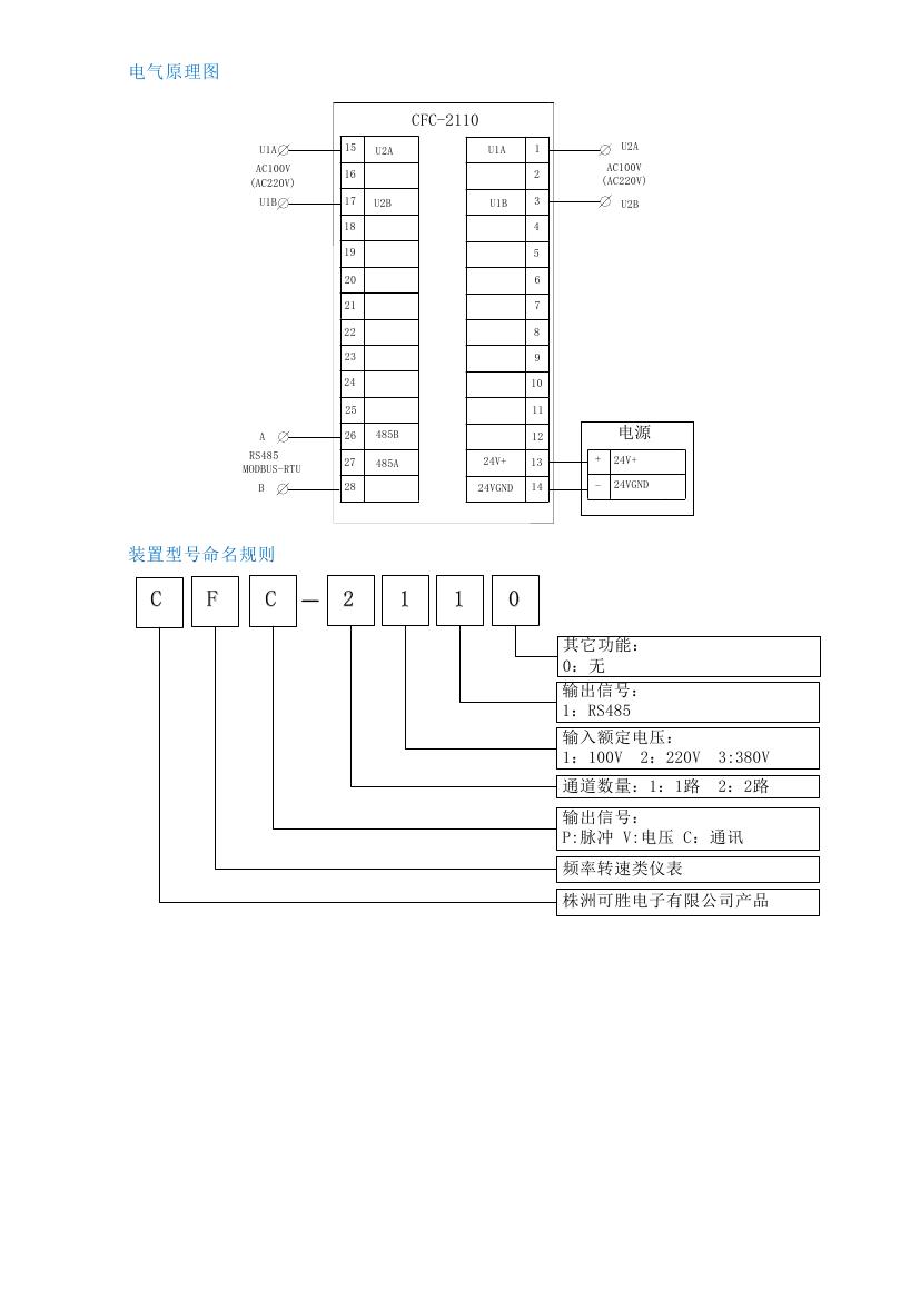 厂家直销转速测控装置 CFN型
