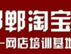 邯郸专业的淘宝培训机构在哪优淘电子商务等您来