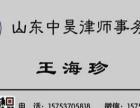 济宁交通事故律师王海珍