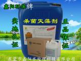 杀菌灭藻剂清洗冷却塔循环水系统专用