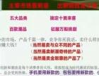 金聪惠贸易有限公司加盟 零售 投资金额 1-5万元