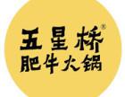 五星桥肥牛火锅加盟费多少钱 加盟星桥肥牛火锅能赚钱吗