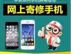 贵阳苹果手机专业维修中心 贵州斯泓远手机维修送贴膜