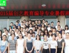 临沂高中学文管编导去青大创艺教育艺考学校