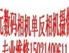上海单反相机维修摄像机维修微单相机维修闪光灯维修