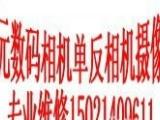 上海单反相机维修点 维修站 维修中心