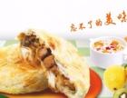 特色小吃加盟榜 千首特色黄金脆皮烧饼 上班开店