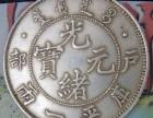 银元古玩古董瓷玉书杂古钱币鉴定交易流程欢迎咨询