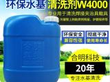 过炉治具载具夹具清洗剂W4000H水基环保清洗合明科技