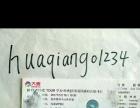张学友徐州演唱会门票vip8区两张连座