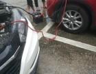 汽车搭电 搭电救援 搭电多少钱?