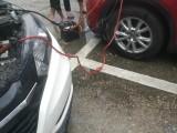 汽车搭电 搭电救援 搭电多少钱