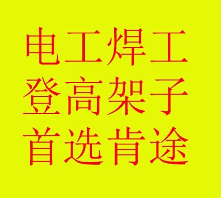 天津安监局电工证 电工本 焊工证 焊工本 架子工 登高作业