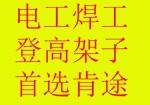 天津电工证 焊工证 电工本 焊工本培训**