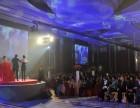 芜湖公司年会摄影摄像拍摄 晚会会议庆典 年会祝福开场视频制作