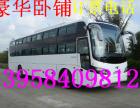 瑞安到郴州汽车 瑞安到郴州长途客车15825669926在线