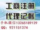 荔湾区大量小办公室出租 挂靠地址出租 可注册公司