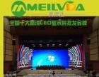 湘潭LED显示屏大厂家买一送五大优惠,大品牌