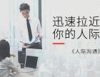 北京演讲口才提升 当众讲话 人际沟通 销售口才培训