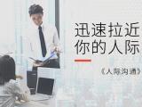 長沙銷售口才培訓 管理口才培訓 人際溝通培訓