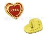 厂家定做锌合金压铸胸章定制金属烤漆徽章制作心形镀金滴油工艺品