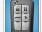 配车钥匙,汽车钥匙配件,手机车钥匙,手机开关车门锁