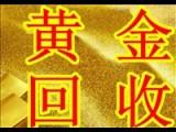 唐山丰润区黄金回收 金币回收 地址电话