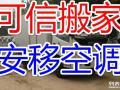 东营可信专业搬家 钢琴搬运 空调移机7756369
