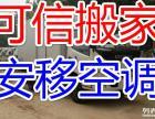 东营可信专业搬家 钢琴搬运 家具拆装 设备搬迁7756369