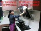 家庭保洁 各种场所开荒保洁 企事业保洁外包 玻璃擦洗