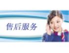 全国热线)上海霍斯曼热水器(各区)服务维修多少电话?
