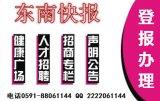 东南快报登报电话O591-88O61144