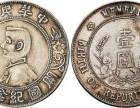 上海中华民国开国纪念币收购