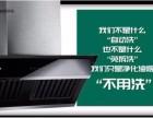 肯恩厨卫电器:打造中国厨房无油烟健康厨卫