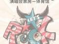 2017新年摇滚嘉年华演唱会门票
