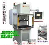 小型轴承压装机 小型数控压装机 小型单柱压装机
