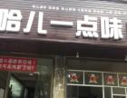 红军路32号 酒楼餐饮 商业街卖场